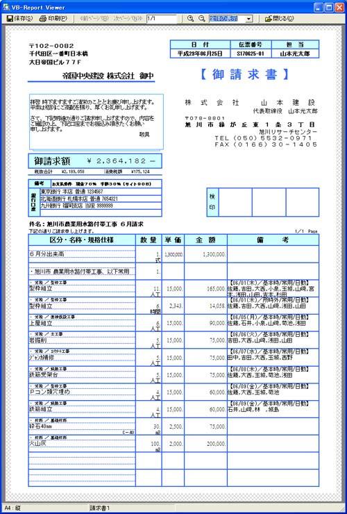 作業日報   工事日報ソフト 建設業向け工事原価管理システムの ...